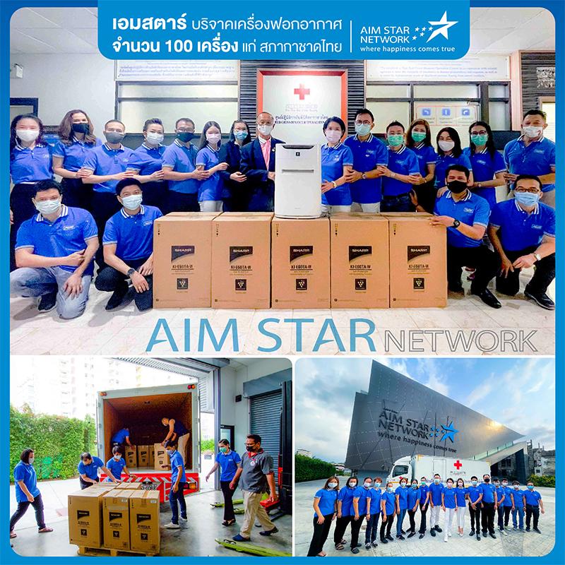 เอมสตาร์ บริจาคเครื่องฟอกอากาศ จำนวน 100 เครื่อง แก่ สภากาชาดไทย