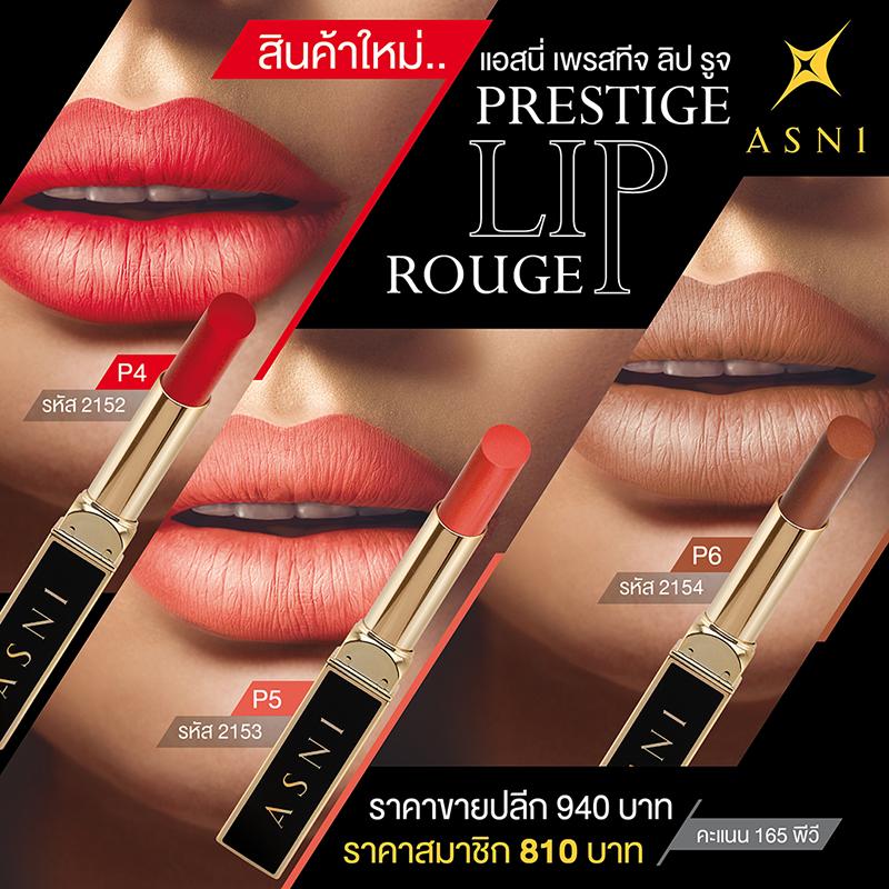 สินค้าใหม่.. ASNI Prestige Lip Rouge