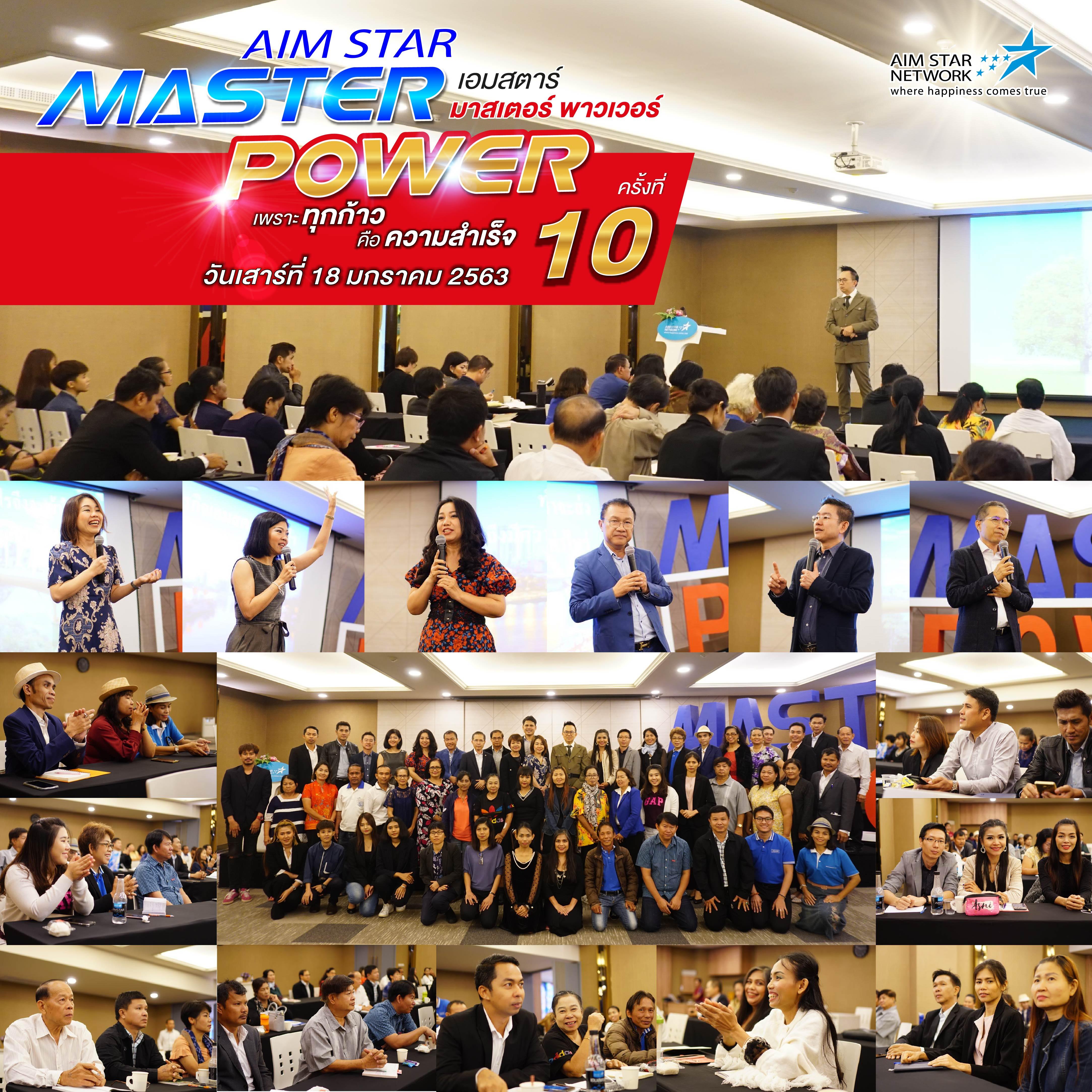 AIM STAR Master Power ครั้งที่ 10 เพราะทุกก้าว คือ ความสำเร็จ