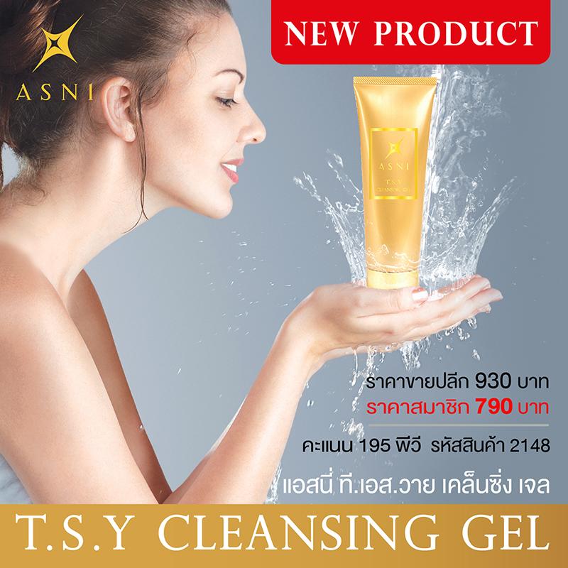 ผลิตภัณฑ์ใหม่! ASNI T.S.Y CLEANSING GEL