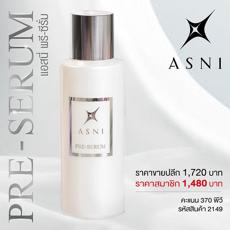 ผลิตภัณฑ์ใหม่! ASNI Pre-Serum