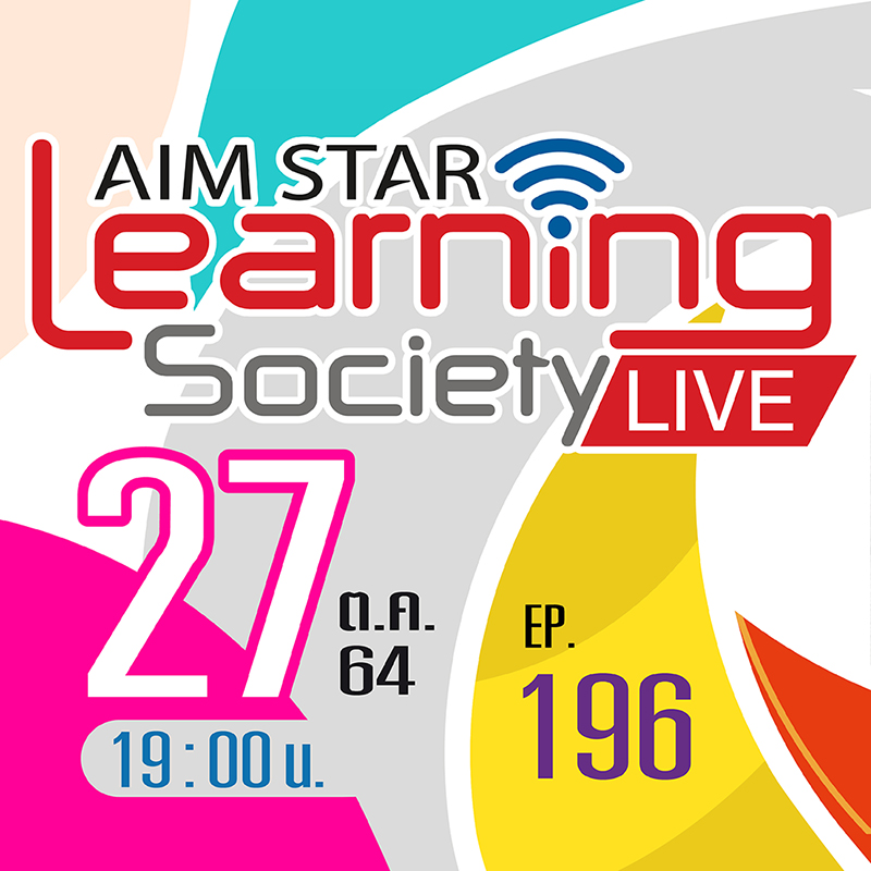 AIMSTAR LIVE EP.196
