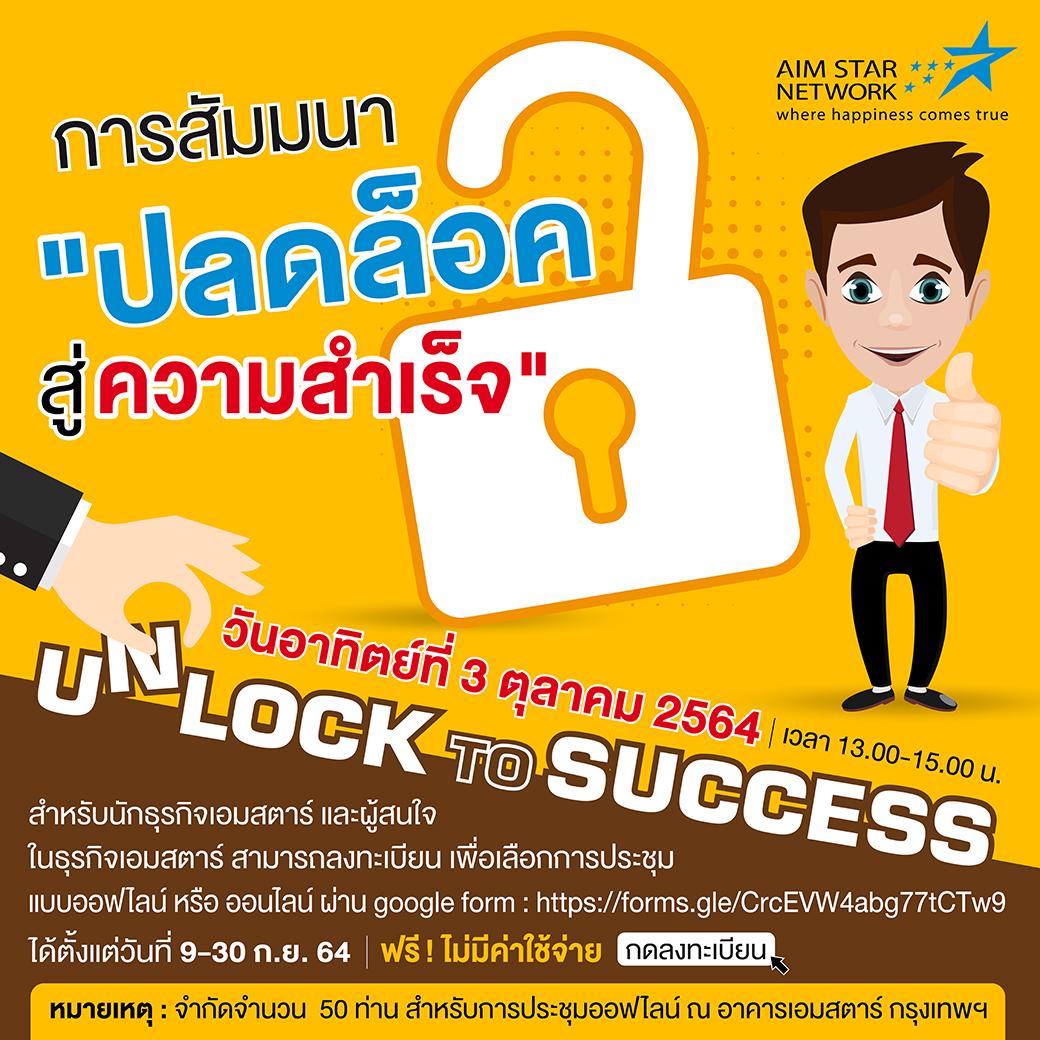 การสัมมนา Unlock to Success