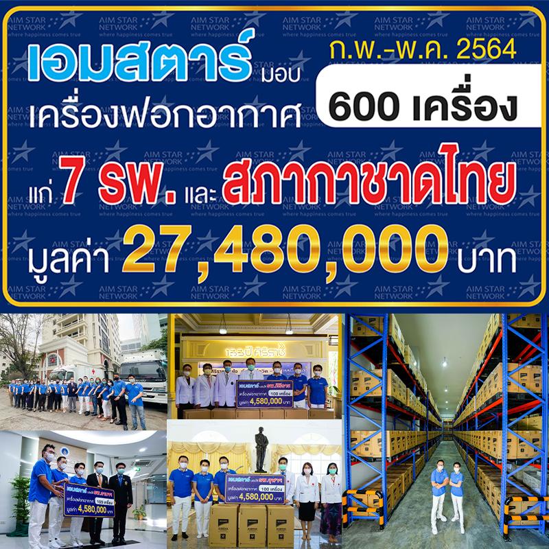 เอมสตาร์ มอบเครื่องฟอกอากาศ 600 เครื่อง เเก่ 7 รพ. เเละสภากาชาดไทย