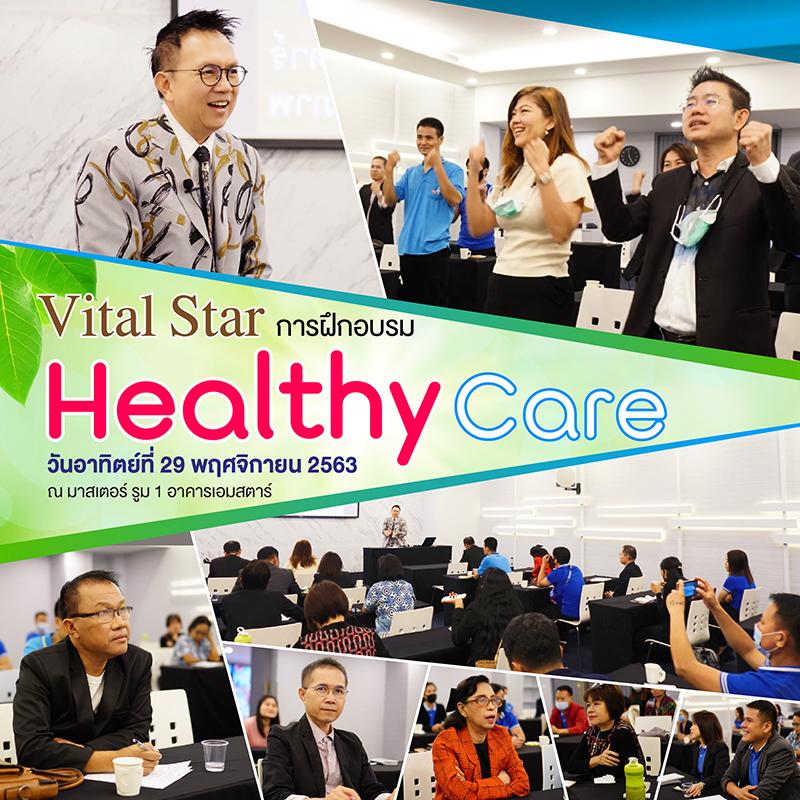 การฝึกอบรม Vital Star Healthy Care