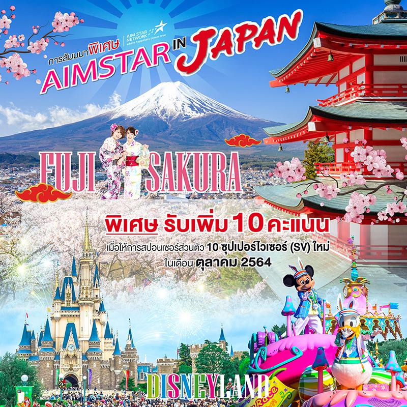 การสัมมนาพิเศษ AIMSTAR IN JAPAN